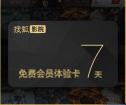 搜狐视频VIP会员卡(7天)