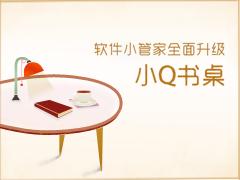 小Q书桌,整理桌面图标的软件