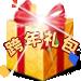 2012告别小白 测试赢新年大礼包