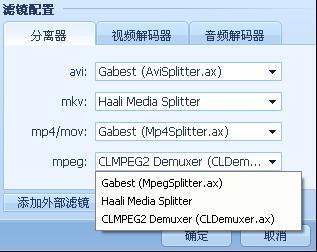 """点击""""视频解码器""""子页面,您可以选择用以解码MPEG ..."""