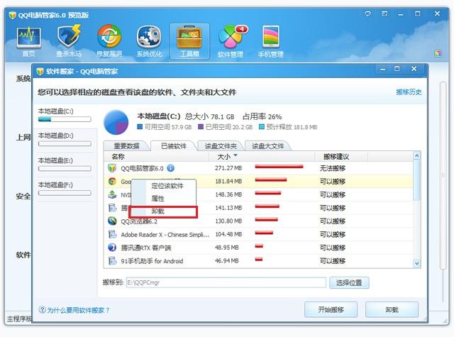 QQ电脑管家官方网站 - 帮助详情