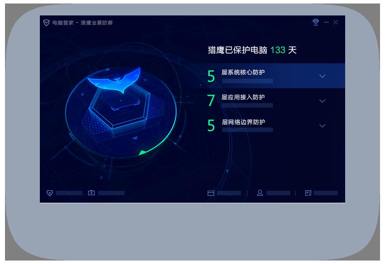 腾讯电脑管家13.0 官方最新版