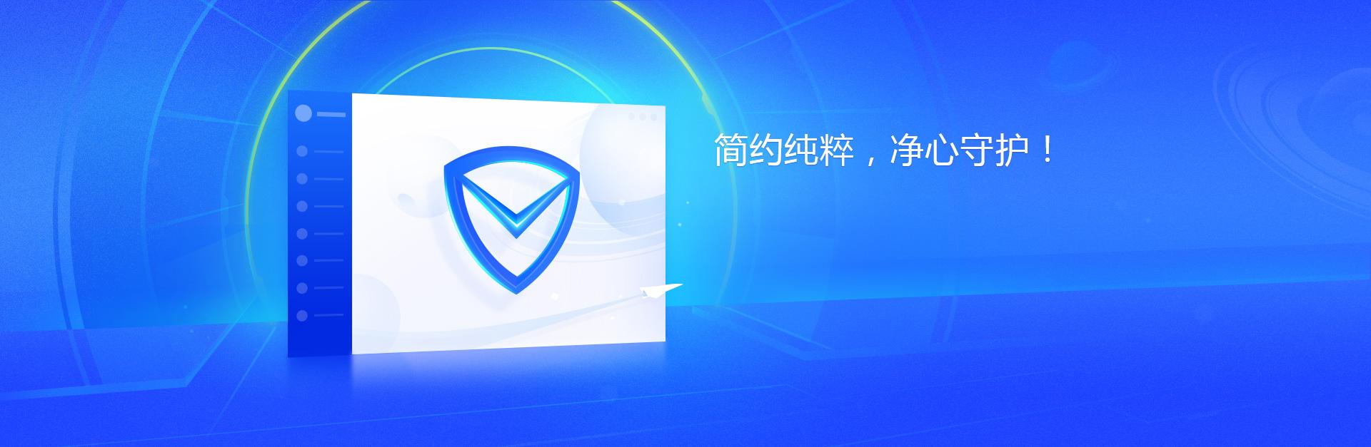 电脑管家官方下载_腾讯qq电脑管家官方下载2018最新版免费安装