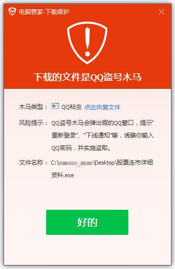 黑客帝国3在线播放,炒股木马坑股民 腾讯反病毒实验室帮支招