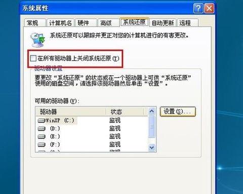 電腦管家 修復系統