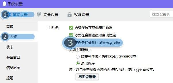 qq面板菜单在哪里_在win7中,QQ登录后不显示在任务栏怎么办?-腾讯电脑管家官网